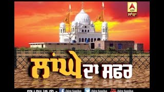 Kartarpur Corridor ਦਾ ਸਫ਼ਰ (Episode 9 )