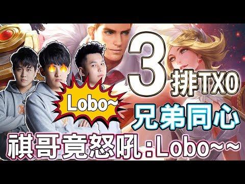 【傳說對決】Lobo巧遇TXO三排?