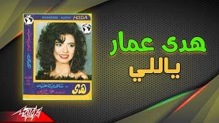 Hoda Ammar - Yally | هدى عمار - ياللي