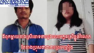 Koh Santepheap Daily - Khmer Radio - 04 December 2014