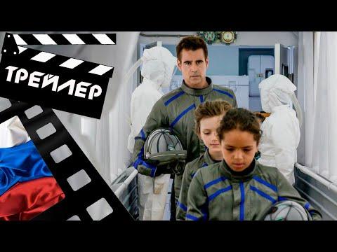 📕📘📗 ПОКОЛЕНИЕ ВОЯДЖЕР (VOYAGERS) - 2021 (ТРЕЙЛЕР) (РУС)