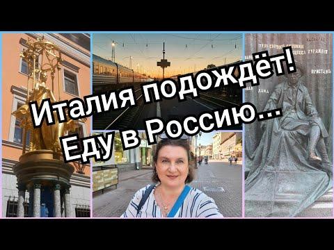 138) Италия подождёт! Еду в Россию! L'Italia può aspettare! Vado in Russia!