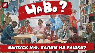 #ЧаВоМолодёжь Выпуск 9. Валим из Рашки?