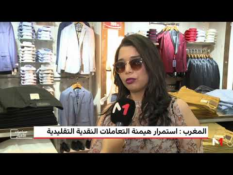 العرب اليوم - شاهد:التعاملات النقدية التقليدية وسيلة المغاربة المفضلة للدفع