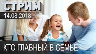 Кто главный в семье ✔ СТРИМ 16.08.2018