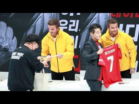 데이비드 베컴 (David Beckham) 한국 이름 짓기 콘테스트 팬 선물 증정 및 사진촬영 시간 191009