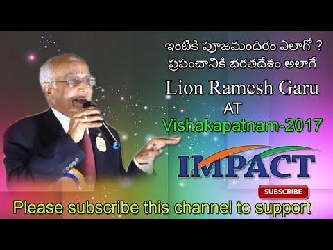 Inspiration | Lion Ramesh | TELUGU IMPACT Vizag 2017
