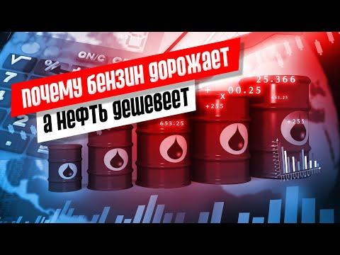 Почему нефть дешевеет, а бензин дорожает в России / Сравнение с США