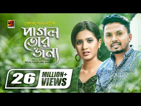 Pagol Tor Jonno | Nancy & Belal Khan | Bangla New Song | Official Lyrical Video