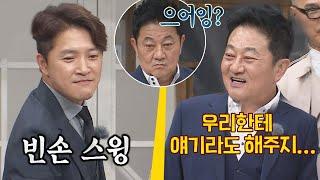 Knowing Bros EP291 Park Jun-gyu, Park Dong-bin, Ahn Jae-mo, Lee Jin-ho