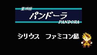 重神機パンドーラOPJuushinkiPandora『シリウス/BUMPOFCHICKEN』ファミコン風8bitアレンジ