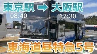 昼行バス東海道昼特急5号、東京駅→大阪駅・エアロキング「1A」に乗ってきた