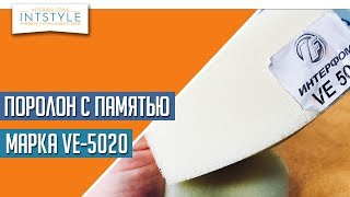 Поролон VE5020 Арт.: ППУ-VE5020