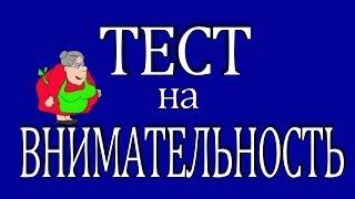 Тест на внимательность !=))