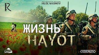 Жизнь   Хаёт (узбекфильм на русском языке) 2018
