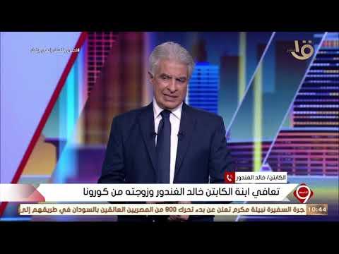 بعد شفاء ابنته وزوجته..خالد الغندور يعلن موعد عودته للظهور على الشاشة
