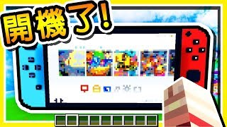 Minecraft 這蝦毀 !! 我在麥塊裡面玩【任天堂 switch】!! | 總共 6 種不一樣的遊戲 !!