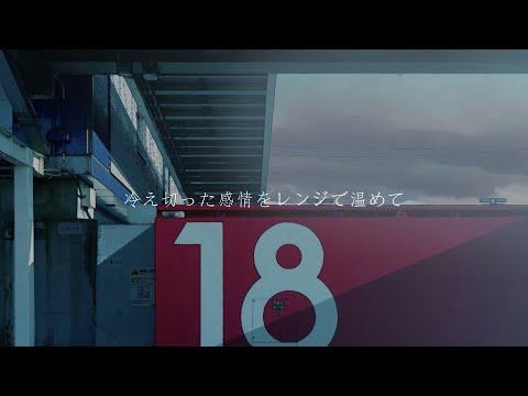 ハイドラ / Mizore feat.flower