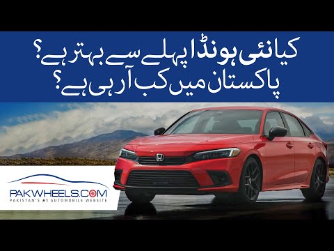 New Honda Civic 11th Generation 2022 | Expected Launch Date | PakWheels