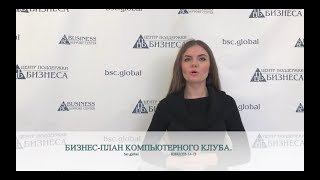 БИЗНЕС-ПЛАН КОМПЬЮТЕРНОГО КЛУБА
