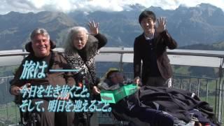 映画『あした生きるという旅』予告編