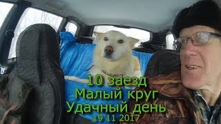10 заезд Малый круг Удачный день 19 11 2017