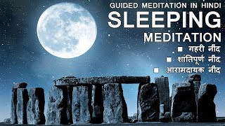 SLEEPING MEDITATION | JOURNEY TO ETERNAL PEACE| GUIDED MEDITATION IN HINDI