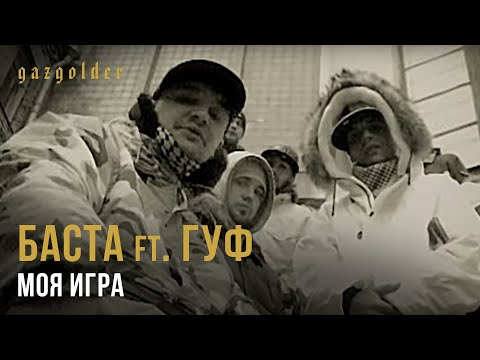 Баста ft. Гуф - Моя Игра