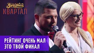 Петя и Юля - Дуэт ПЕТЮЛЯ | Музыкальный Новогодний Квартал 2019