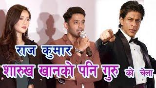 शारुख खानको गुरु को पनि चेला || khan Vs Raj Kumar | acting institute Barijon India