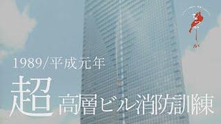 平成元年 超高層ビル消防訓練【なつかしが】