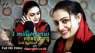 Pashto New Song Full 4k Video  II Tappay  Aow  Tapaieze   II  Gul Rukhsar New Song 2019