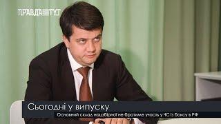 Випуск новин на ПравдаТут за 14.08.19 (13:30)