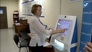 Пенсионный фонд презентовал многофункциональный терминал самостоятельного обслуживания