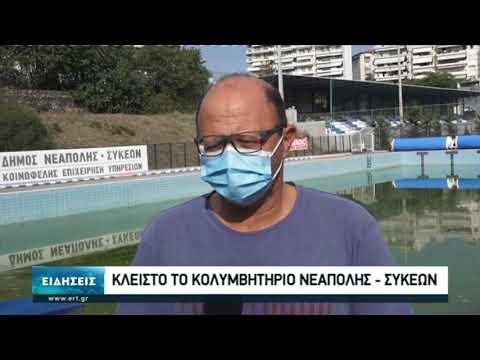 Κλειστό το κολυμβητήριο του Δήμου Νεάπολης – Συκεών   24/09/2020   ΕΡΤ