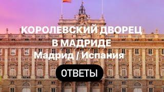 Королевский дворец в Мадриде / Испания Words of Wonders Ответы