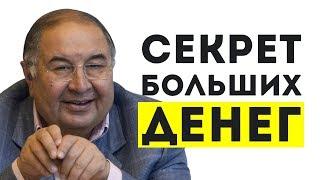 Алишер Усманов - КАК мыслят МИЛЛИАРДЕРЫ