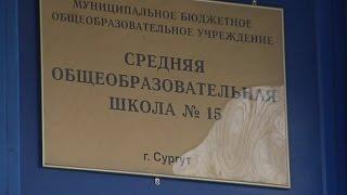 После инцидента в Сургуте в Югре проведут массовые проверки школьных спортплощадок