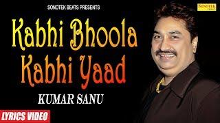 Kabhi Bhoola Kabhi Yaad (Lyrics Video) | Sapne Saajan Ke