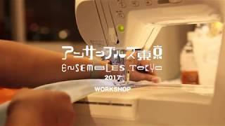 2017年度アンサンブルズ東京ワークショップ/FY2017EnsemblesTokyoWorkshop