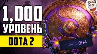 1,000 УРОВЕНЬ КОМПЕНДИУМА 2019 ЗА РАЗ!!!