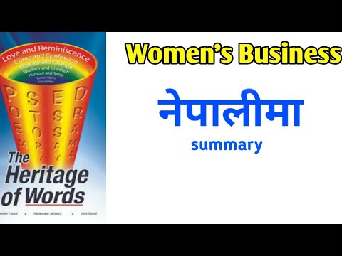 Women's Business summary in nepali.  (compulsory english) class 12