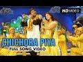 Chichora Piya (Official Full Song Video) | Action Jackson | Ajay Devgn & Sonakshi Sinha