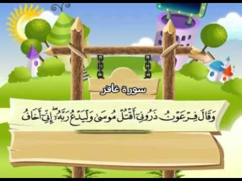 المصحف المعلم للأطفال [040] سورة غافر