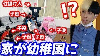 【サイコパス】ヒカルの家が勝手に幼稚園に…子供嫌いのヒカルがクソガキどもにブチギレ?