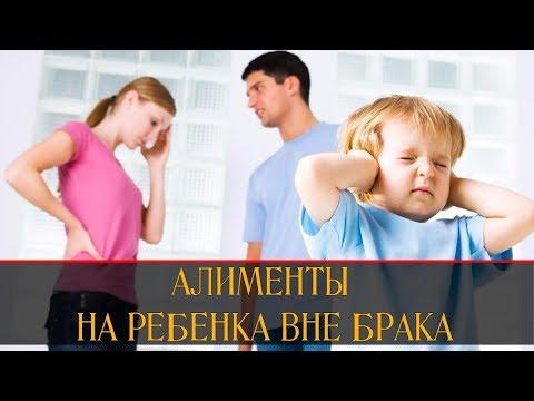 АЛИМЕНТЫ НА РЕБЕНКА ВНЕ БРАКА И ДРУГАЯ ЛОЖЬ