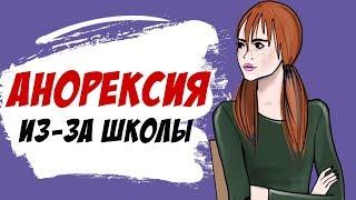 Анорексия из-за школы - психушка вместо экзаменов (2/3) (история Оли, анимация)