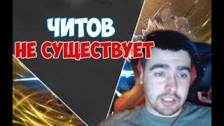 STRAY228 О ЧИТАХ В ДОТЕ / Лучшее со Stray228 #35