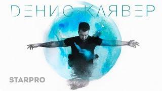 Денис Клявер - Давай спасём этот мир (арт-трек)