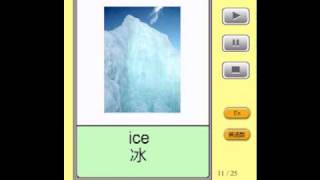 普通话闪卡 - 自然 Mandarin Flashcards - Nature